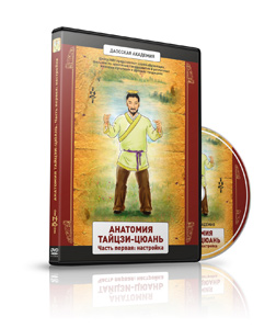 dvd_anatomy_taiji_01