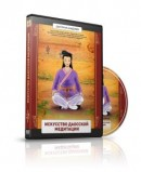 Искусство даосской медитации