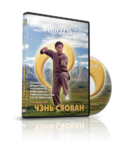 dvd_lao2